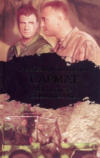 Сармат. Молчание посвященных обложка книги