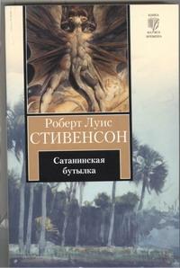 Сатанинская бутылка обложка книги
