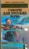 Костюченко Краев Е. - Сафари для русских мачо обложка книги