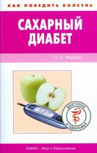 Фадеев П.А. - Сахарный диабет обложка книги