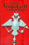 Сорокин В.Г. - Сахарный Кремль обложка книги