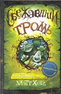 Хейг Мэтт - Сбежавший тролль обложка книги