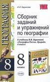 Баринова И.И. - Сборник заданий и упражнений по географии обложка книги