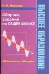Новиков С.М. - Сборник заданий по общей физике' обложка книги