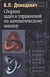 Демидович Б.П. - Сборник задач и упражнений по математическому анализу обложка книги
