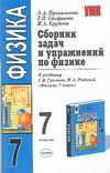 Прояненкова Л.А. - Сборник задач и упражнений по физике: 7 класс обложка книги