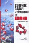 Еремин В.В. - Сборник задач и упражнений по химии обложка книги