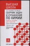 Гольбрайх З.Е. - Сборник задач и упражнений по химии обложка книги