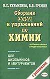 Кузьменко Н.Е. - Сборник задач и упражнений по химии обложка книги