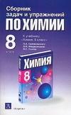 Оржековский П. А. - Сборник задач и упражнений по химии. 8 класс обложка книги