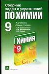 Оржековский П. А. - Сборник задач и упражнений по химии. 9 класс обложка книги