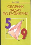 Гусев В.А. - Сборник задач по геометрии. 5-9 класс обложка книги