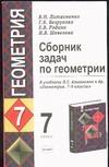 Сборник задач по геометрии: 7 класс Литвиненко В.Н.