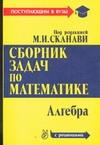 Сканави М.И. - Сборник задач по математике (с решениями). В 2 кн. Кн. 1.  Алгебра обложка книги