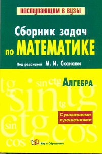 Сборник задач по математике (с решениями). В 2 кн. Кн. 1. Алгебра Сканави М.И.