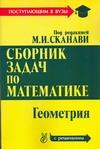 Сканави М.И. - Сборник задач по математике (с решениями). В 2 кн. Кн. 2.  Геометрия обложка книги