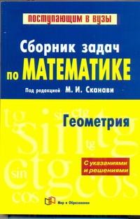 Сканави М.И. - Сборник задач по математике (с указаниями и решениями). В 2 кн. Кн. 2.  Геометри обложка книги