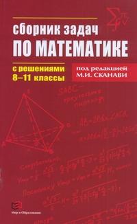 Сканави М.И. - Сборник задач по математике с решениями. 8-11 классы обложка книги