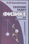 Самойленко П.И. - Сборник задач по физике с решениями  для техникумов обложка книги