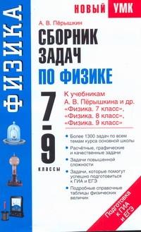 Перышкин А.В. - Сборник задач по физике.  7-9 классы обложка книги