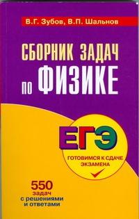 Зубов В.Г. - Сборник задач по физике.ЕГЭ готовимся к сдаче экзамена обложка книги