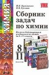 Кузьменко Н.Е. - Сборник задач по химии 8-11 класс обложка книги