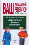 Кузьменко Н.Е. - Сборник задач по химии с решениями. 8-11 классы обложка книги
