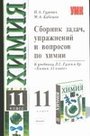 Гуревич П.А - Сборник задач, упражнений и вопросов по химии. 11 класс обложка книги