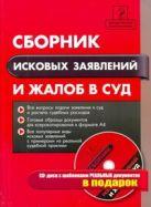 Правдин Е.В. - Сборник исковых заявлений и жалоб в суд  + CD-диск' обложка книги