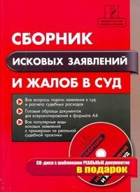 Правдин Е.В. - Сборник исковых заявлений и жалоб в суд  + CD-диск обложка книги