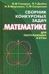Говоров В.М. - Сборник конкурсных задач по математике для поступающих в вузы обложка книги