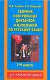 Сборник контрольных диктантов и изложений по русскому языку. 1-4 классы Узорова О.В.