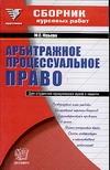 Юрьева Ю.С. - Сборник курсовых работ по арбитражному процессуальному праву обложка книги