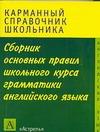 Сборник основныx правил школьного курса грамматики английского языка Миловидов В. А.