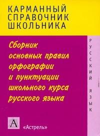 Сборник основных правил орфографии и пунктуации школьного курса русского языка обложка книги