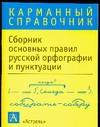 . - Сборник основных правил русской орфографии и пунктуации обложка книги