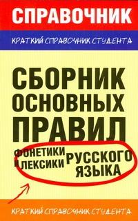 Сборник основных правил фонетики и лексики  русского языка обложка книги