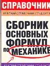 Мартинсон Л.К. - Сборник основных формул по механике для вузов обложка книги