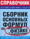 Сборник основных формул по молекулярной физике и термодинамике Мартинсон Л.К.