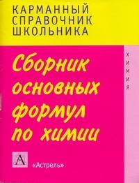 Сборник основных формул по химии обложка книги