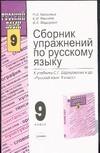 Николина Н.А. - Сборник упражнений по русскому языку: 9 класс обложка книги