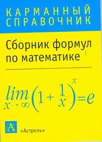 Сборник формул по математике обложка книги