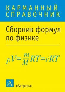 . - Сборник формул по физике обложка книги