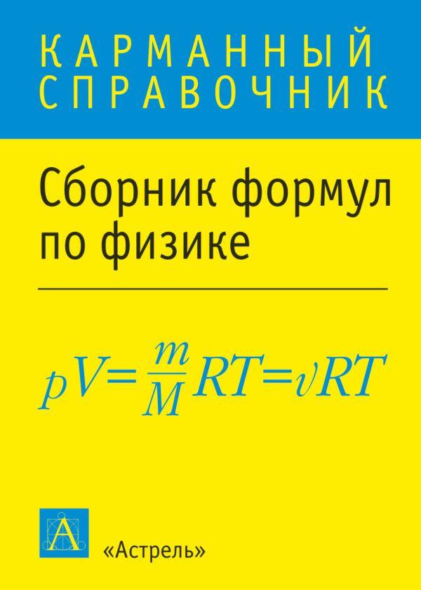 Сборник формул по физике .