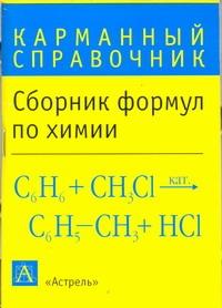 Сборник формул по химии обложка книги