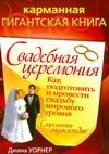 Свадебная церемония. Как подготовить и провести свадьбу мирового уровня обложка книги