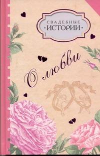 - Свадебные истории обложка книги
