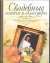 Игнатьева Т.И. - Свадебные платья и аксессуары обложка книги
