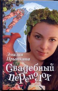 Прыткина Эмилия - Свадебный переполох обложка книги