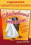 Свадебный этикет. От помолвки до медового месяца обложка книги